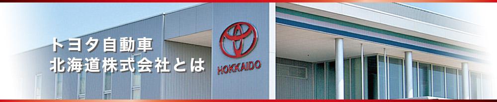 トヨタ自動車北海道株式会社とは